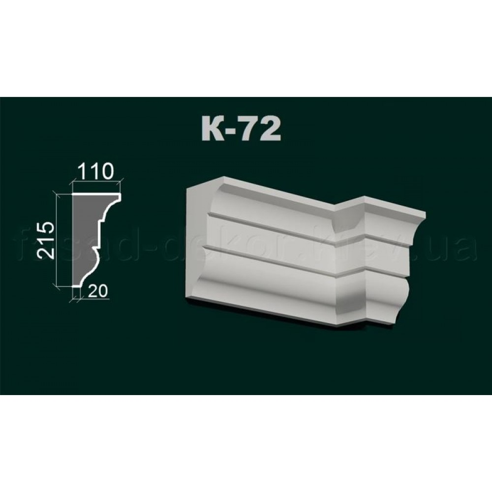 Карниз К-72